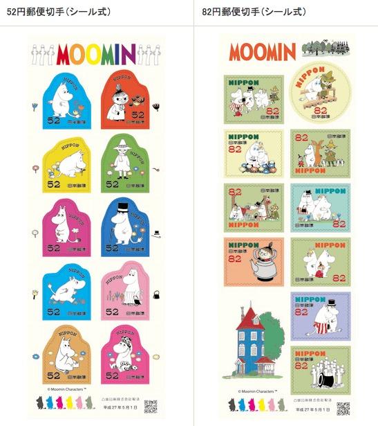 ムーミンの切手シート、フィンランド以外で初登場 シールタイプで2種類
