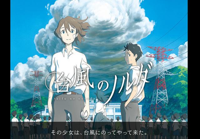 「フミコの告白」の監督が参加するアニメ映画「台風のノルダ ...