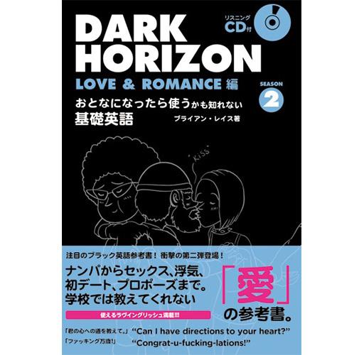 """ナンパや浮気、""""愛""""をテーマに英語を学ぶ ブラックジョーク満載の『DARK HORIZON』再び"""