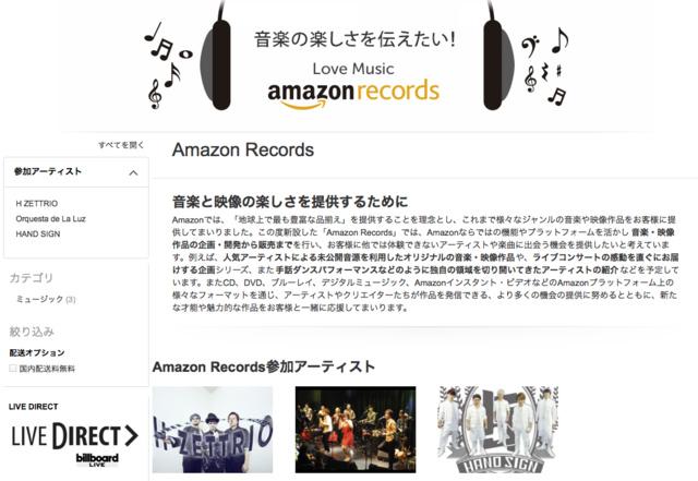 Amazon、企画から販売までを行う音楽・映像レーベル「Amazon Records」設立