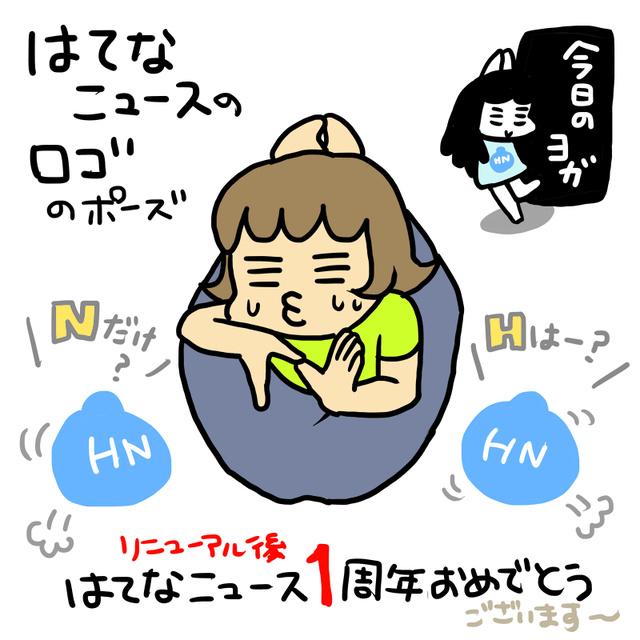 今週の「ひとこま」振り返り(5/18~5/22) リニューアルから1周年!