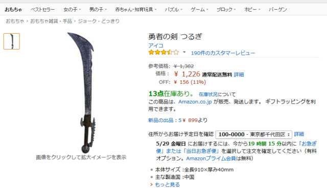 Amazonで買える「勇者の剣」に多くの勇者が商品レビュー 武器屋はこん棒の良さをアピール
