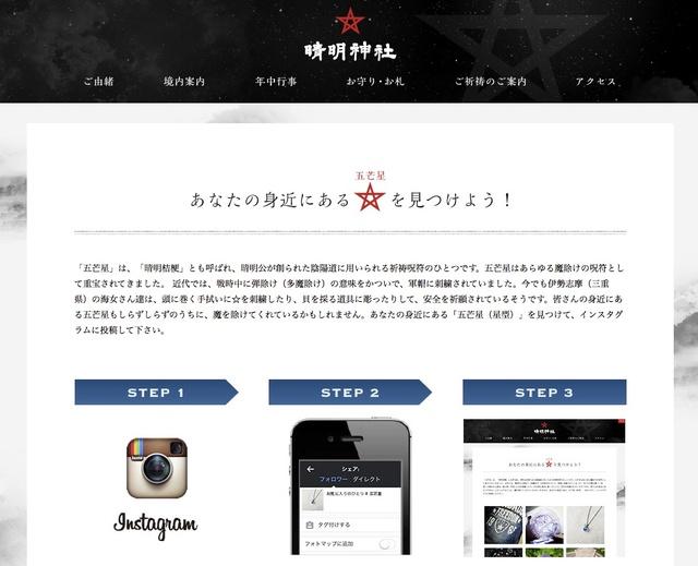 """京都・晴明神社、Instagramで""""身近な星""""を募集 5つ集めてお札と交換"""