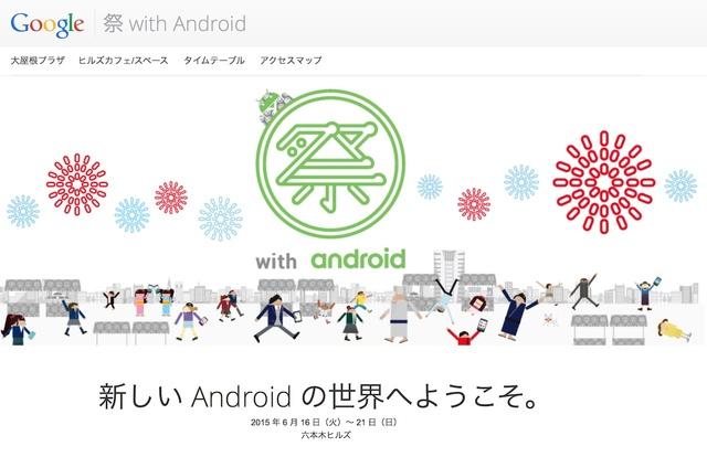 """Google、Androidがテーマの""""夏祭り""""開催 六本木ヒルズで6/16から"""
