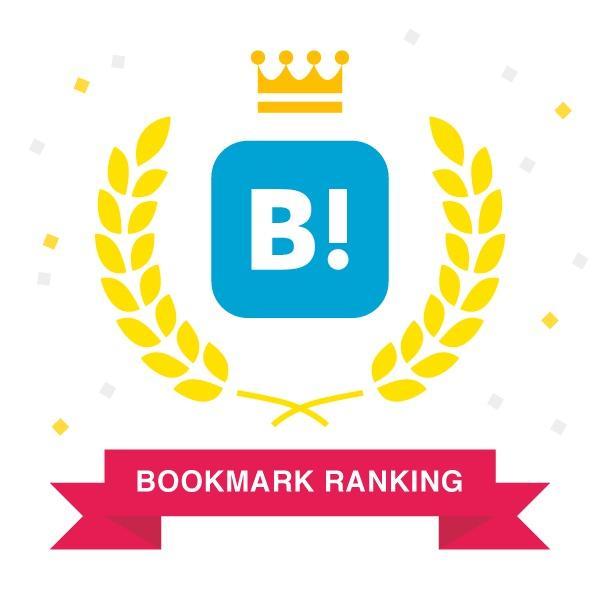 10年間で最もはてなブックマークを集めたのは? ブックマーク数ランキングトップ100