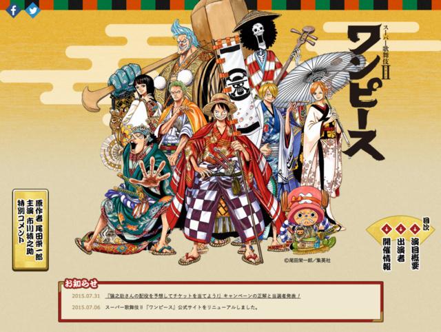 宇宙やルフィと融合する「歌舞伎」の世界 2015年のユニークな4作品