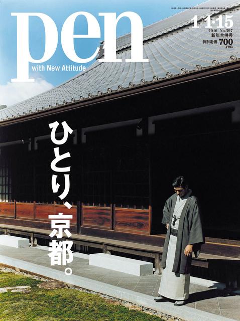 """Penが""""ひとりで楽しむ京都""""を特集 歴史・アート・グルメなど、全スポットのマップを無料公開"""