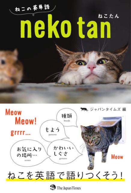 猫に関する英単語を学べる『ねこたん ねこの英単語』 4月下旬から全国書店で順次発売