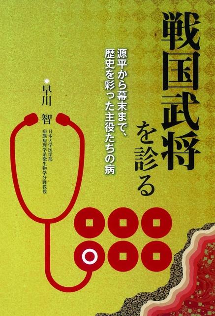 信長・秀吉・家康は意外な病を抱えていた? 武将や志士を現代の医師が診断する書籍の画像