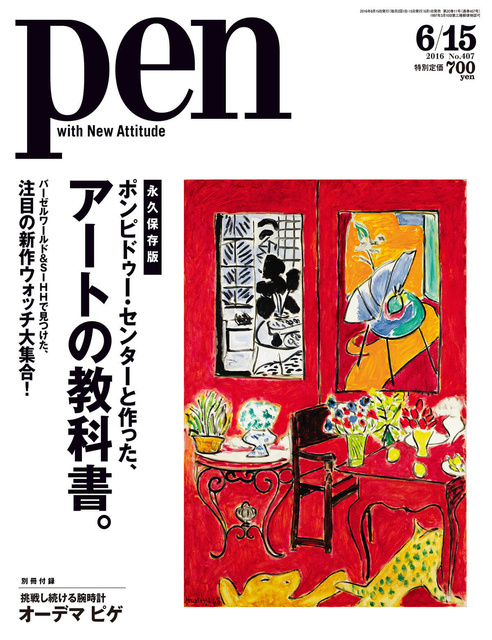 デュシャンのトイレはアート? 雑誌『Pen』で近現代アートの素朴な疑問を特集