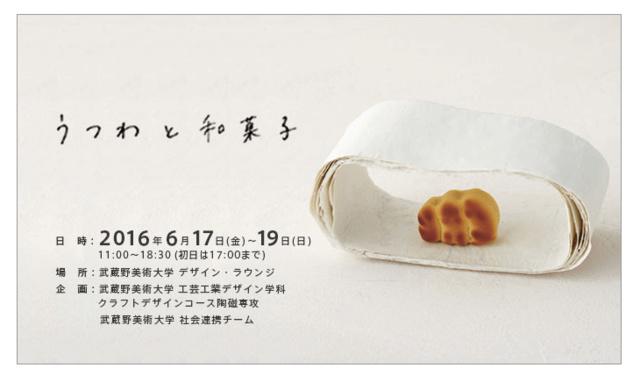 武蔵野美術大学の企画展「うつわと和菓子」6/17から とらやの和菓子のためのうつわを展示
