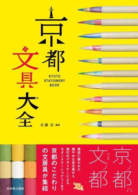 『京都文具大全』7/21発売 一筆箋、ぽち袋、マスキングテープなど魅力的な京文具を紹介