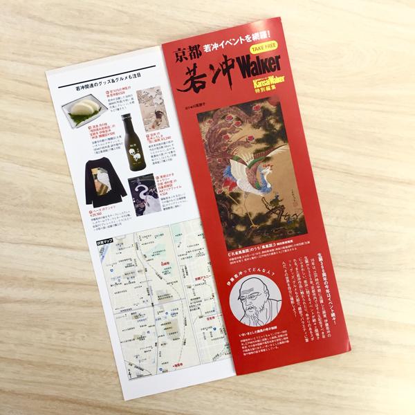 京都の「若冲」情報をまとめたリーフレット、市が無料配布 展覧会などのイベントを地図付きで紹介