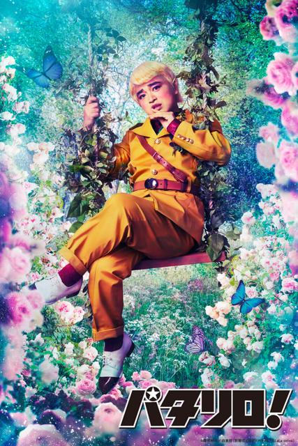 舞台「パタリロ!」全キャスト発表 加藤 諒さん演じる殿下のキャラビジュアル公開の画像