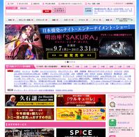 イープラス、海外の観光客に向けてチケット販売へ 日本のエンタメ情報も多言語で発信