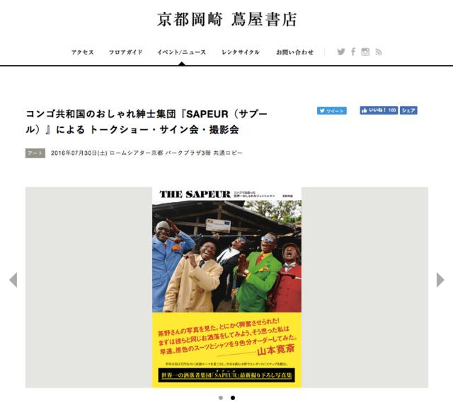 コンゴのおしゃれ紳士集団「サプール」が京都にやって来る! 7/30にトークショーやサイン会を実施の画像