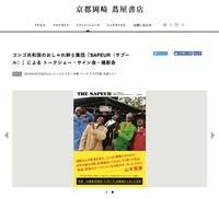 コンゴのおしゃれ紳士集団「サプール」が京都にやって来る! 7/30にトークショーやサイン会を実施