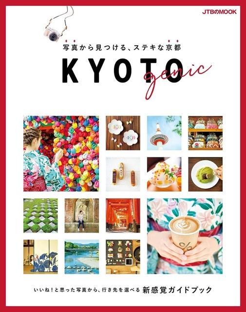 """Instagramで人気の""""かわいい京都""""が満載 フォトジェニックな観光スポットだけを集めたガイドブック"""