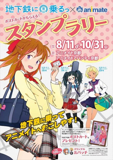 「地下鉄に乗るっ」のスタンプラリー、京都のアニメイト2店舗で8/11から 先着でプレゼントも