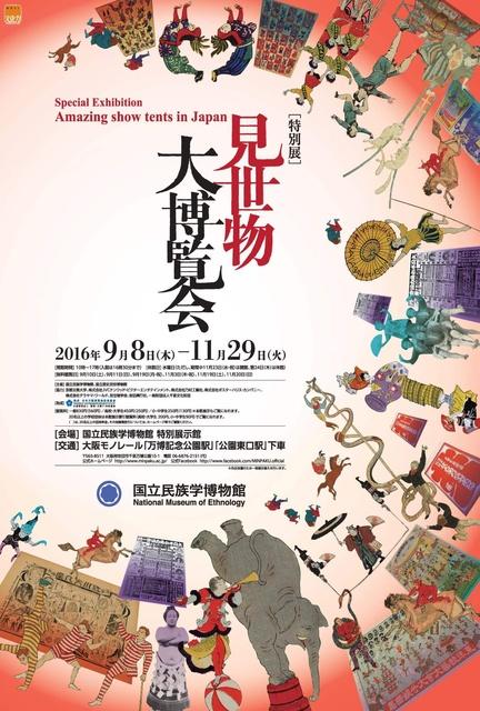 「見世物大博覧会」大阪で9/8から 超絶技巧が生み出す、魅力的な見世物の世界の画像