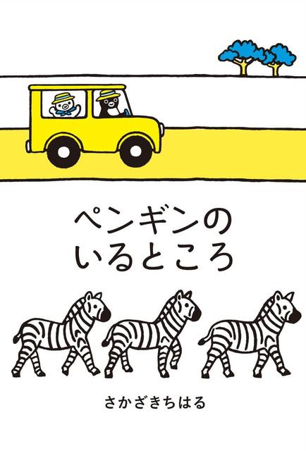 Suicaのペンギンのイラストレーター・さかざきちはるさんの個展、大阪で9/5から グッズ販売やサイン会も