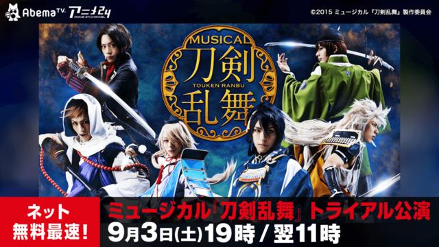 ミュージカル『刀剣乱舞』トライアル公演、AbemaTVで初の無料配信 9/3から2回の画像