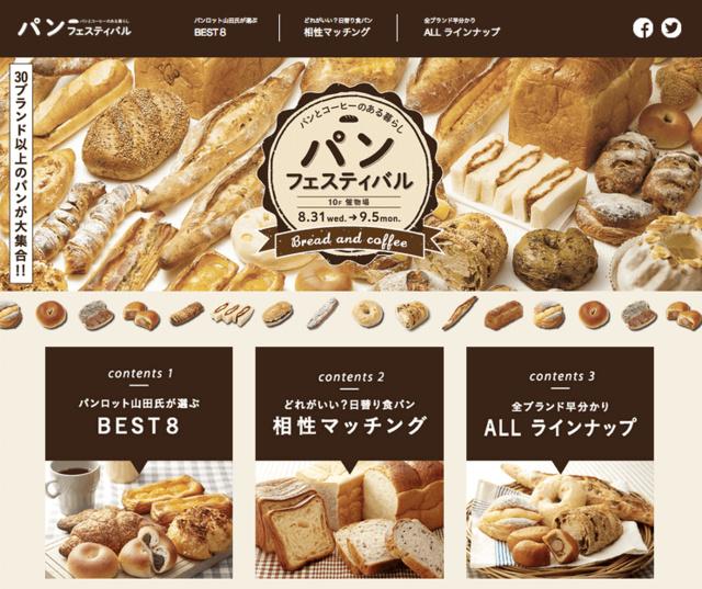 ジェイアール京都伊勢丹で第2回「パンフェスティバル」8/31から 京都・大阪・東京など30以上の名店が集うの画像