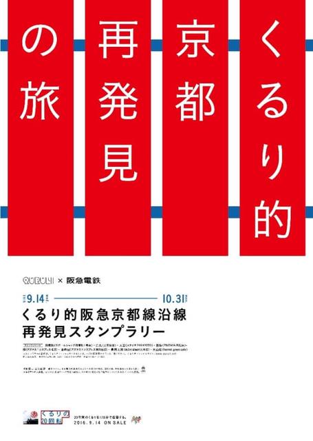 くるり×阪急電鉄のスタンプラリー、9/14から 楽曲に縁のあるスポットを巡って、京都の魅力を再発見