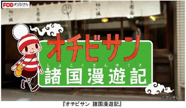 安野モヨコさんのマンガ『オチビサン』が実写化 伝統を受け継ぐ京都・奈良の職人にオチビサンが会いに行く