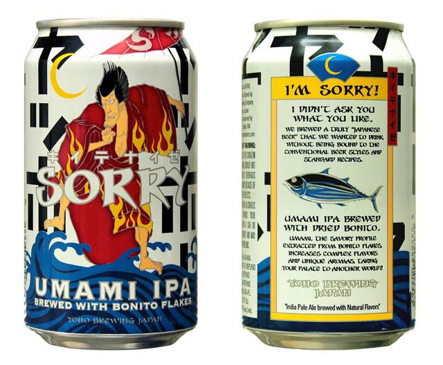 """かつお節の""""うまみ成分""""を生かしたクラフトビール ヤッホーブルーイングの「SORRY UMAMI IPA」日本でも発売の画像"""