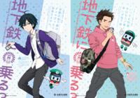京都市交通局「地下鉄に乗るっ」に新たな男性キャラ 「小野陵」「十条タケル」の2人が登場