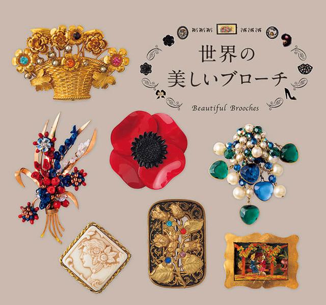 写真集『世界の美しいブローチ』10/13発売 きらびやかなアンティーク&ヴィンテージブローチが約800点