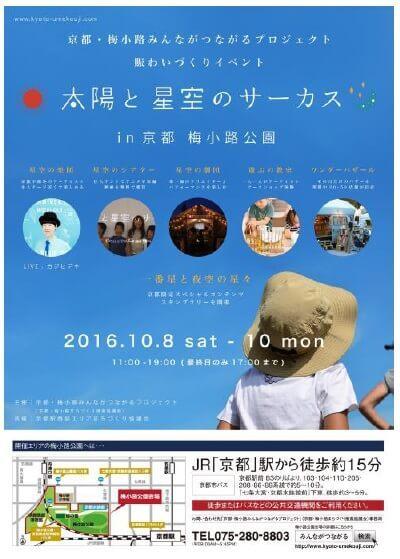 カジヒデキさんのライブにおいしいマーケットも! 「太陽と星空のサーカス in 京都梅小路公園」10/8から3日間
