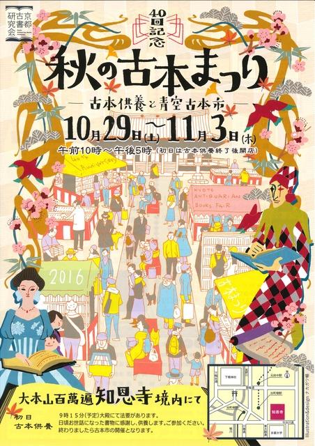 京都・百萬遍知恩寺で「秋の古本まつり」10/29から プロが教える製本ワークショップも