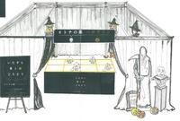 """午後5時からしか入れない「オトナの黒ハロウィン」ジェイアール京都伊勢丹で 暗い会場に""""ホラー""""な和菓子"""
