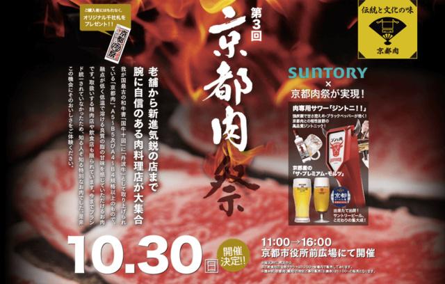 肉の名店が集う「第3回 京都肉祭」10/30に開催 ブランド和牛をビールや専用サワーとともに味わう