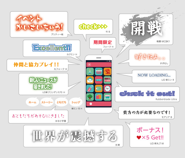 [PR]アプリにモリサワフォントを組み込んでデザインの底上げを――アプリ・ゲーム向け新製品の舞台裏