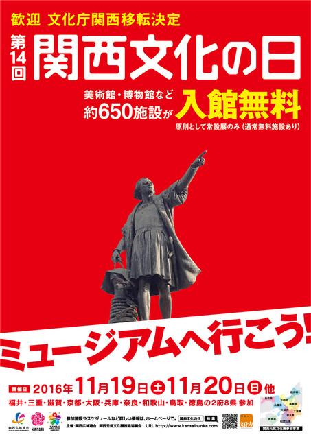 美術館・博物館などが無料で楽しめる第14回「関西文化の日」 過去最多の約650施設で実施