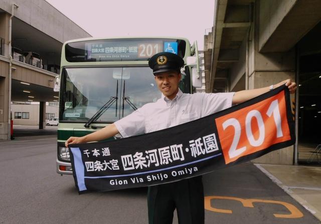 京都市バスの実物大「方向幕タオル」11/5発売 人気の系統4種類をデザイン