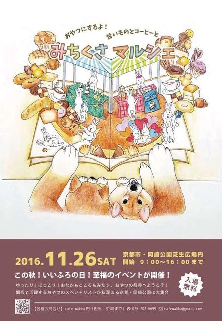 秋の京都においしいおやつが集合! 30店舗以上が集う「みちくさマルシェ」11/26に岡崎公園で