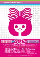 1,000点以上が並ぶ少女マンガ誌『りぼん』の付録展、京都国際マンガミュージアムで12/8から