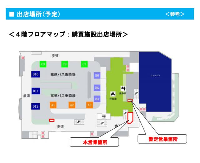 バスタ新宿にファミリーマート出店 開業から7ヶ月、初の購買施設