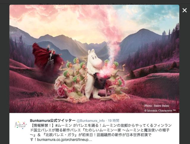 着ぐるみのムーミンがトウシューズで舞う 「ムーミン」バレエ第2作、2017年4月に日本で世界初上演の画像