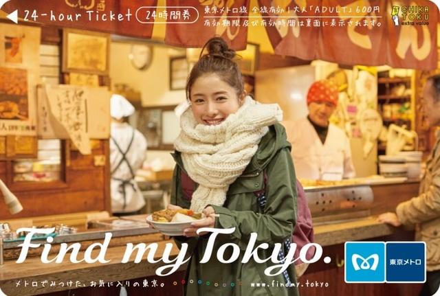 東京メトロの「石原さとみさんオリジナル24時間券」第3弾、12/17発売 秋冬の東京を紹介の画像
