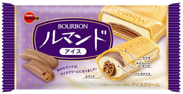 ブルボン「ルマンドアイス」が東京駅一番街に 12/19から1日500個の限定販売