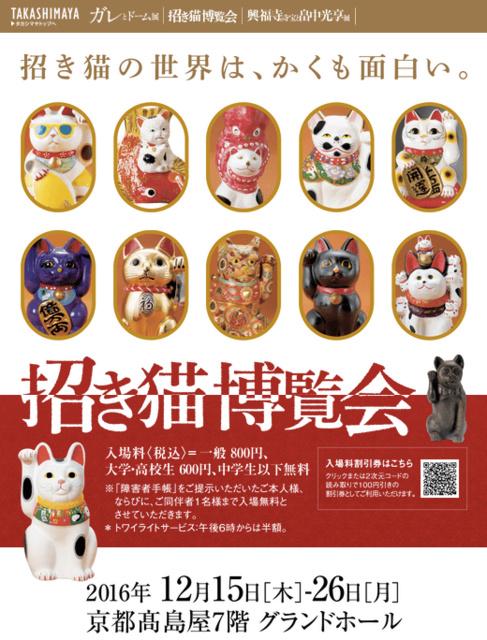 「招き猫博覧会」京都高島屋で12/15から 見たことのない招き猫が全国から大集合!
