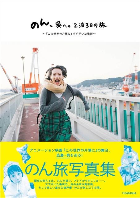 女優・のんさんが「この世界の片隅に」の舞台を巡る写真集、12/16発売 監督との対談も