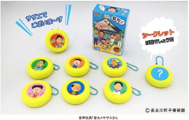 マスオの「えぇ~?!」がいつでも聞ける 「サザエさん」のキャラボイスを楽しむ音声玩具