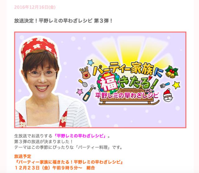 平野レミさんがパーティー料理11品をリアルタイムで作る NHK総合で12/23放送