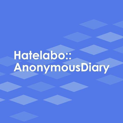 2016年「はてな匿名ダイアリー」アクセスランキング 匿名の声がネットを越えて広がった1年